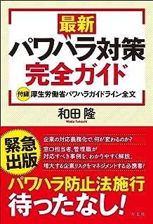 最新パワハラ対策完全ガイド【付録】厚生労働省パワハラガイドライン全文...