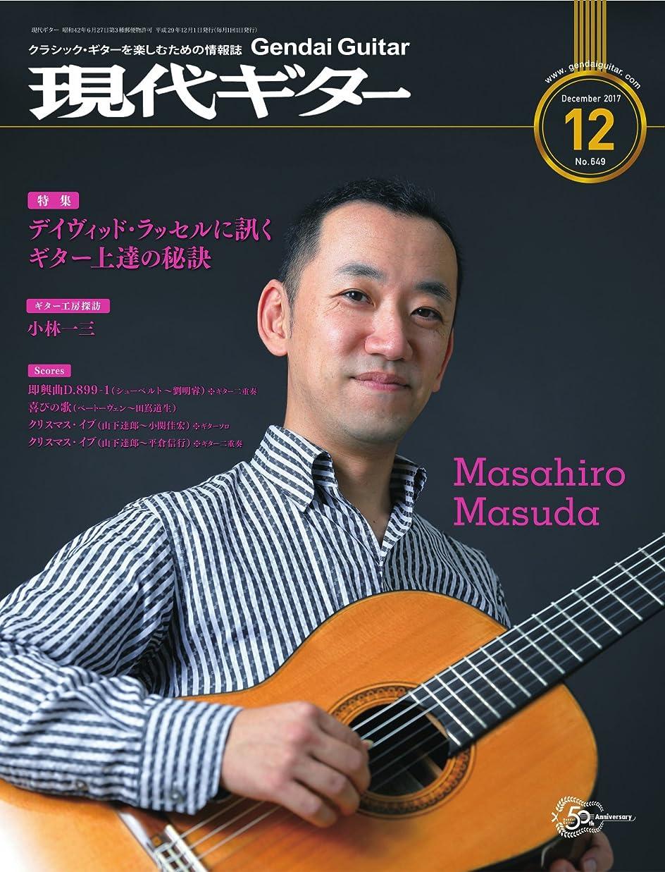 火山学ベルベット変数現代ギター 2017年12月号 (2017-11-30) [雑誌]