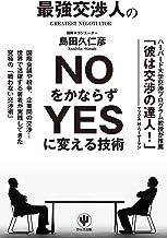 表紙: 最強交渉人のNOをかならずYESに変える技術 | 島田久仁彦