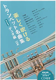 楽しく吹けるトランペット名曲集 デュオ編vol.2(改訂新版)