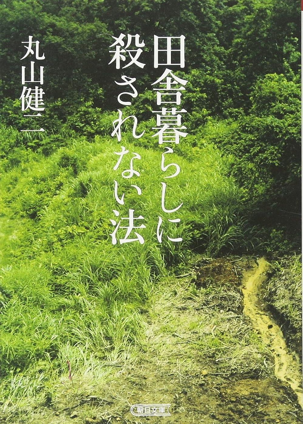 ルビー財布作業田舎暮らしに殺されない法 (朝日文庫)