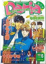 ダリア―Comics & novels (Vol.6)