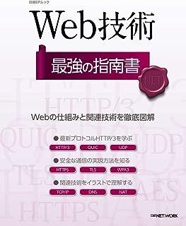 Web技術 最強の指南書 (日経BPムック)