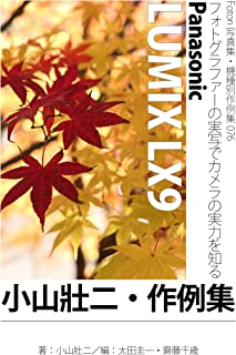 Foton Photo collection samples 076 Panasonic LUMIX LX9 recent works (Japanese Edition)