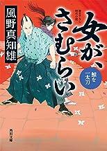 表紙: 女が、さむらい 鯨を一太刀 (角川文庫) | 風野 真知雄