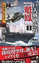 表紙: 巨大戦略空母「魁鳳」(1) 真珠湾にあらず! (ヴィクトリー ノベルス) | 原 俊雄