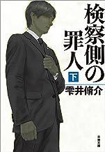 表紙: 検察側の罪人(下) (文春文庫) | 雫井脩介