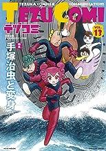 表紙: テヅコミ Vol.13 | 上野顕太郎
