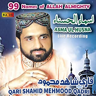 99 Names of Allah Almighy - Asma Ul Husna