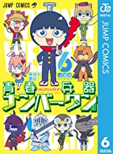 表紙: 青春兵器ナンバーワン 6 (ジャンプコミックスDIGITAL) | 長谷川智広