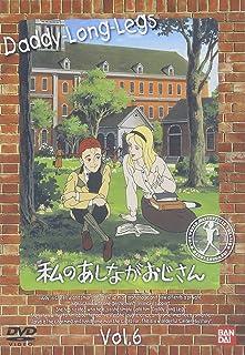 私のあしながおじさん(6) [DVD]