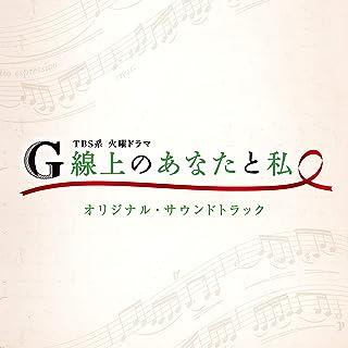 G線上のアリア ~Pops Version~