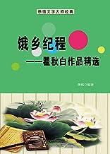 饿乡纪程——瞿秋白作品精选 (Chinese Edition)