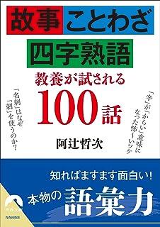 故事・ことわざ・四字熟語 教養が試される100話 (青春文庫)