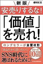 表紙: 新版 安売りするな! 「価値」を売れ! (日本経済新聞出版) | 藤村正宏