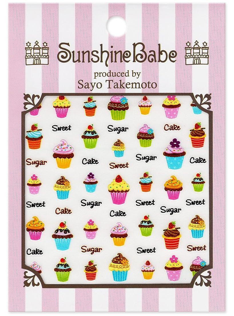富親形成サンシャインベビー ジェルネイル  ネイルシール Sayo Style カップケーキ