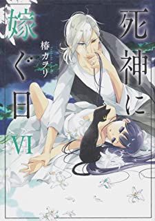 死神に嫁ぐ日VI (シルフコミックス)