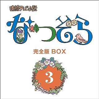 連続テレビ小説 なつぞら 完全版 ブルーレイBOX3 [Blu-ray]