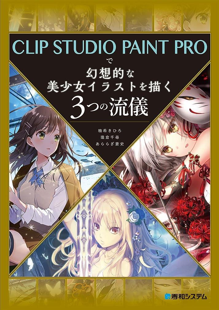 インポートがんばり続ける無視するCLIP STUDIO PAINT PROで幻想的な美少女イラストを描く3つの流儀