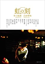 表紙: 虹の刻 | 村上 虹郎