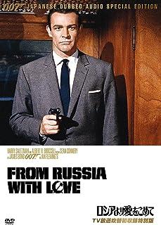 007/ロシアより愛をこめて(TV放送吹替初収録特別版) [DVD]