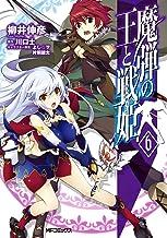 表紙: 魔弾の王と戦姫 6 (MFコミックス フラッパーシリーズ) | 柳井 伸彦