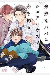未熟なパパはシェアハウスで恋を知る【電子限定おまけ付き】 (花音コミックス) Kindle版