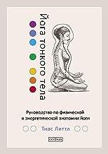 Йога тонкого тела: Руководство по физической и энергетической анатомии йоги (Russian Edition)