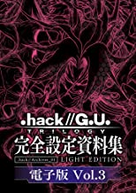 dothack_GU TRILOGY Art Book Digital Version volume 3 (Japanese Edition)