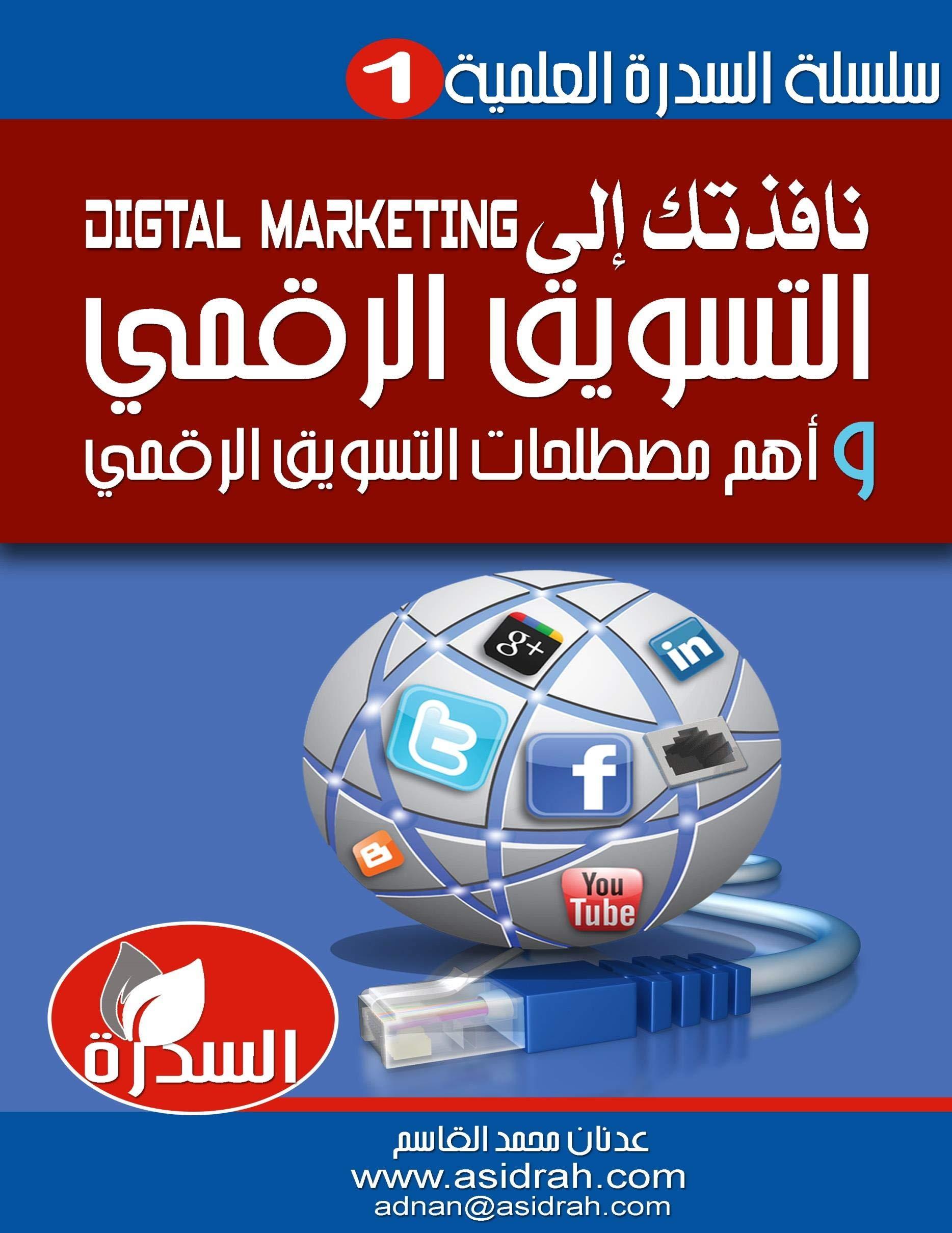 نافذتك الى التسويق الرقمي واهم مصطلحات التسويق الرقمي (Arabic Edition)