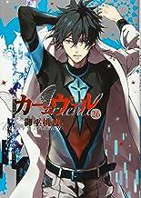 カーニヴァル 26巻 (ZERO-SUMコミックス)