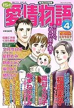 15の愛情物語 2021年 04 月号 [雑誌]