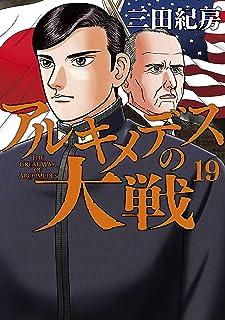 アルキメデスの大戦(19) (ヤングマガジンコミックス)