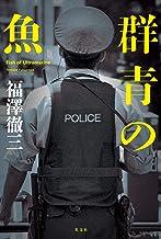 表紙: 群青の魚 条川署クロニクル | 福澤 徹三