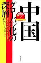 表紙: 中国グローバル化の深層 「未完の大国」が世界を変える | デイビッド・シャンボー