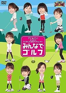 アナ★バン! presents フジテレビ女性アナウンサー「みんなでゴルフ」 [DVD]...