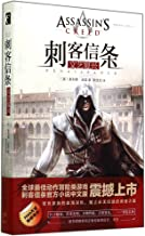 Assassin's Creed: Renaissance(Chinese Edition)