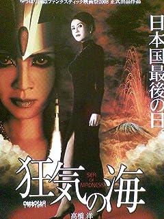 狂気の海 [レンタル落ち] [DVD]