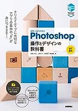 表紙: 世界一わかりやすいPhotoshop 操作とデザインの教科書 [改訂3版] 世界一わかりやすい教科書 | 上原 ゼンジ