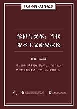 危机与变革:当代资本主义研究探论(谷臻小简·AI导读版)(通读此书,读者能在短时间内,对资本主义危机与变革有更进一步的认识,受益匪浅。)