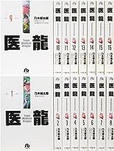 医龍 文庫版 コミック 全16巻完結セット (小学館文庫)
