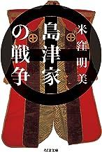 表紙: 島津家の戦争 (ちくま文庫) | 米窪明美