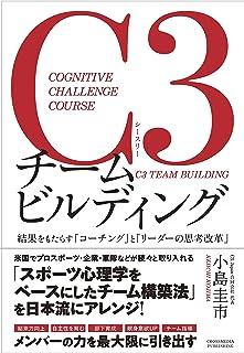 C3チームビルディング-結果をもたらす「コーチング」と「リーダーの思考改革」-