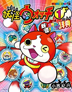 妖怪ウォッチ ~妖怪カラーまんが辞典~: コロコロカラーSP (1)