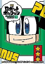 表紙: 新装版 ロボットポンコッツ グレイテスト編(下) (コミッククリエイトコミック) | 下田淳&レッド・エンタテインメント