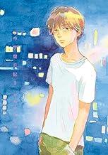 表紙: 中学聖日記(3) (FEEL COMICS) | かわかみじゅんこ