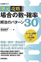 表紙: 場合の数・確率 解法のパターン30   松田聡平