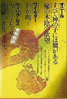 講談社 世界文学全集〈88〉オニール 楡の木蔭の欲望 /ワイルダー わが町 /ウィリアムズ 地獄のオルフェウス カミノ・レアル (1980年)