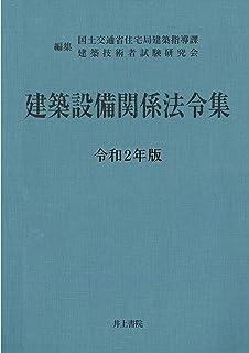 建築設備関係法令集 令和2年版