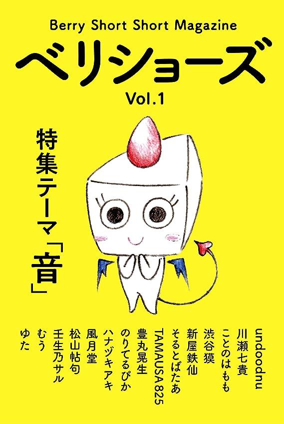 フリルバイバイ変成器ベリショーズ Vol.1: ベリーショートショートマガジン (ベリショーズ編集室)